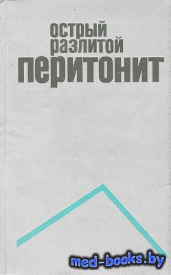 Острый разлитой перитонит - Струков А.И. - 1987 год