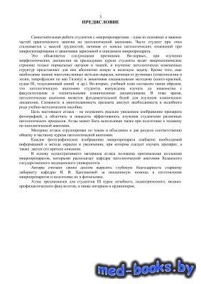Атлас учебных микропрепаратов для практических занятий по патологической ан ...