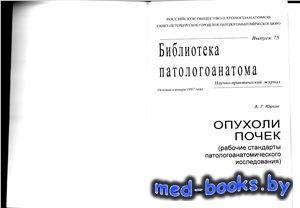 Опухоли почек (рабочие стандарты патологоанатомического исследования) - Юри ...