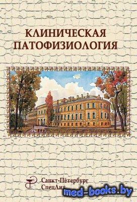Клиническая патофизиология - Черешнев В. и др. - 2012 год