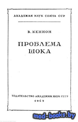 Проблема шока - Кеннон В. - 1943 год
