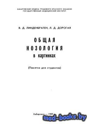 Общая нозология в картинках - Линденбратен В.Д., Дорогая Л.Д. - 1989 год