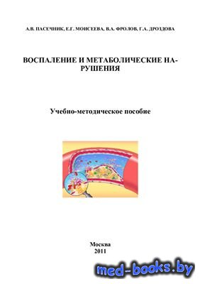 Воспаление и метаболические нарушения - Пасечник А.В, Моисеева Е.Г. и др. - ...