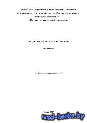 Воспаление - Иванов В.А., Беляева А.Р., Сакардина А.О. - 2017 год