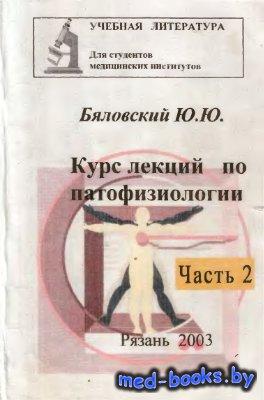 Курс лекций по патофизиологии. Часть II - Бяловский Ю.Ю. - 2003 год