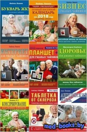 Для ржавых чайников в 9 книгах
