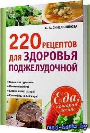 Синельникова А.А. - 220 рецептов для здоровья поджелудочной