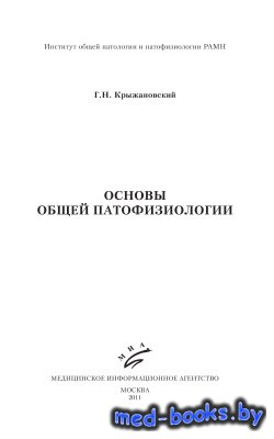 Основы общей патофизиологии - Крыжановский Г.Н. - 2011 год