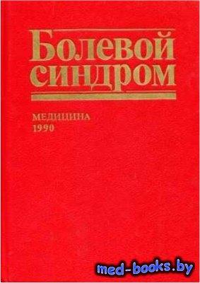 Болевой синдром - Михайлович В.Л., Игнатов Ю.Д. - 1990 год