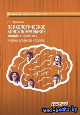Психологическое консультирование. Теория и практика - Г. С. Абрамова - 2018 ...
