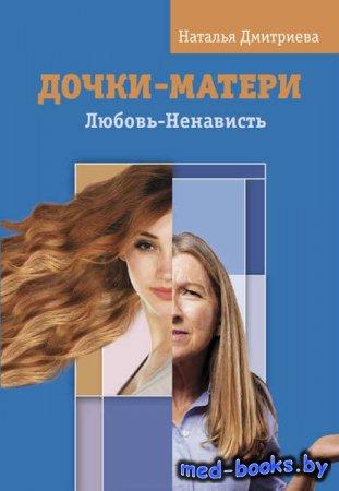 Дочки-матери. Любовь-Ненависть - Наталья Дмитриева - 2017 год
