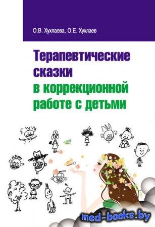 Терапевтические сказки в коррекционной работе с детьми - Ольга Хухлаева, Ол ...