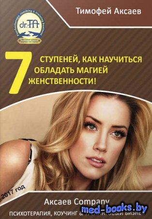 7 шагов к вашей женственности и сексуальности! - Тимофей Александрович Акса ...