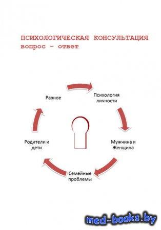 Психологическая консультация. Вопросы – ответы - Геннадий Сабирович Ахмедов ...