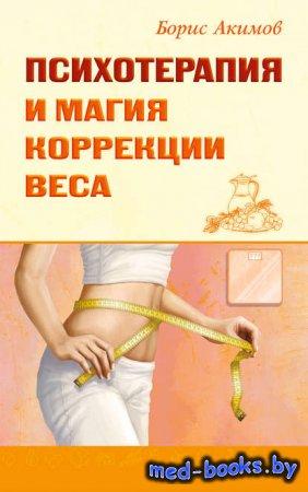 Психотерапия и магия коррекции веса - Борис Акимов - 2017 год