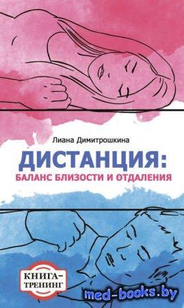 Дистанция: баланс близости и отдаления. Книга-тренинг - Лиана Димитрошкина  ...