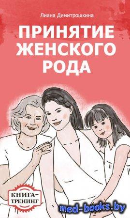Принятие женского рода. Книга-тренинг - Лиана Димитрошкина - 2013 год