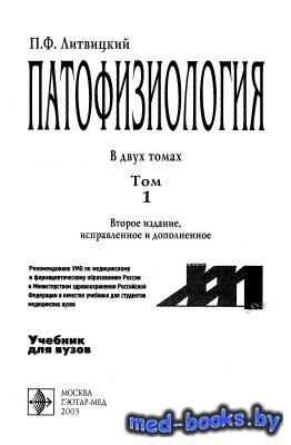 Патофизиология. Том 1 - Литвицкий П.Ф. - 2003 год