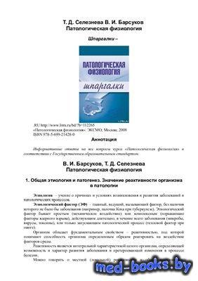 Патологическая физиология. Шпаргалки - Селезнева Т.Д., Барсуков В.И. - 2008 ...
