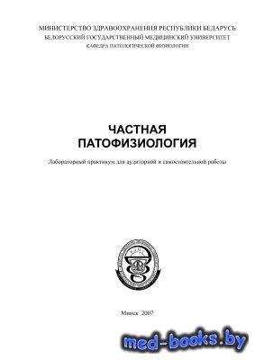 Частная патофизиология - Висмонт Ф.И. и др. - 2007 год