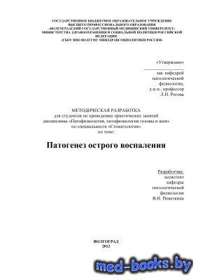 Реферат по патологической физиологии воспаление 1232