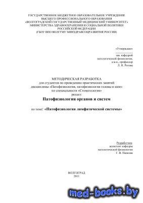 Патофизиология лимфатической системы - Панкова Г.В. - 2011 год