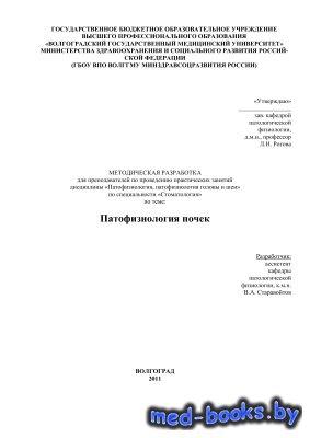 Патофизиология почек - Старавойтов В.А. - 2011 год
