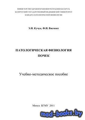 Патологическая физиология почек - Кучук Э.Н., Висмонт Ф.И. - 2011 год
