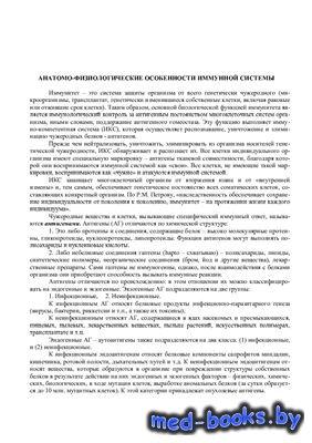 Патофизиология иммунологической реактивности - Сергеев О.С., Балмасова И.П. ...