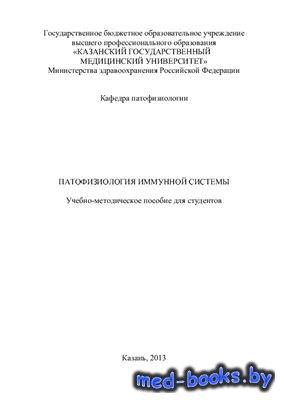 Патофизиология иммунной системы - Бойчук С.В., Дунаев П.Д. - 2013 год
