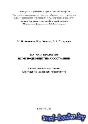Патофизиология иммунодефицитных состояний - Авакова М.Н., Ксейко Д.А., Смир ...