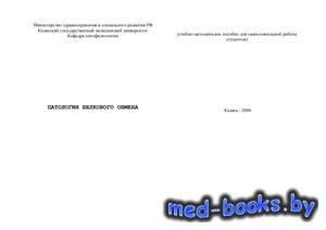 Патология белкового обмена - Миннебаев М.М., Мухутдинова Ф.И. и др. - 2006  ...