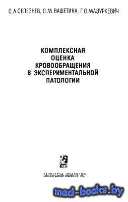 Комплексная оценка кровообращения в экспериментальной патологии - Селезнев  ...