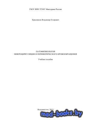 Патофизиология микроциркуляции и периферического кровообращения - Красников ...