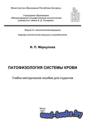 Патофизиология системы крови - Меркулова И.П. - 2007 год