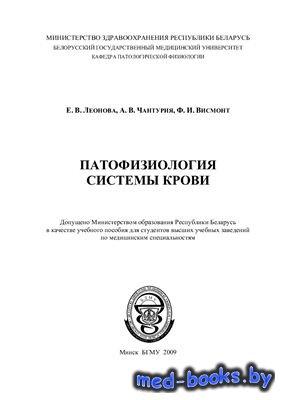 Патофизиология системы крови - Леонова Е.В., Чантурия А.В., Висмонт Ф.И. -  ...