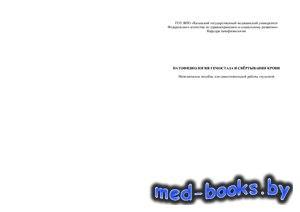 Патофизиология гемостаза и свёртывания крови - Зубаирова Л.Д. - 2010 год