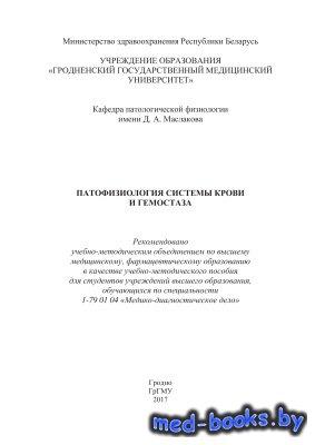 Патофизиология системы крови и гемостаза - Максимович Н.Е. и др. - 2017 год