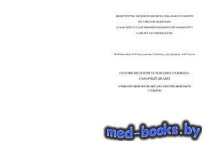 Патофизиология углеводного обмена. Сахарный диабет - Миннебаев М.М., Мухутд ...