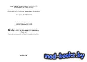 Патофизиология коры надпочечников. Стресс - Миннебаев М.М., Мухутдинова Ф.И ...
