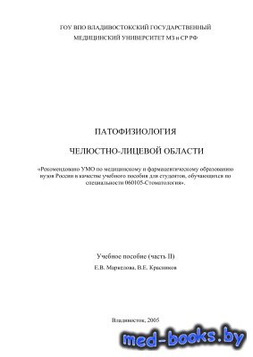 Патофизиология челюстно-лицевой области. Часть 2 - Маркелова Е.В., Краснико ...