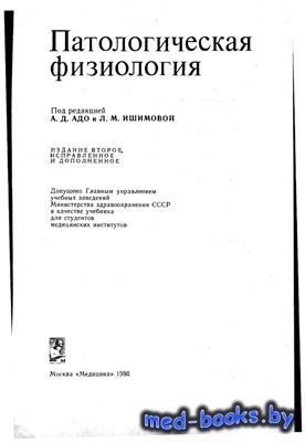 Патологическая физиология - Адо А.Д., Ишимова Л.М. - 1980 год