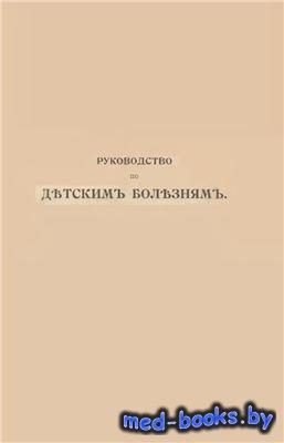 Руководство по детским болезням - Бендикс Бернхард - 1920 год