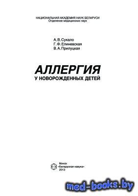 Аллергия у новорожденных детей - Сукало А.В., Елиневская Г.Ф., Прилуцкая В. ...