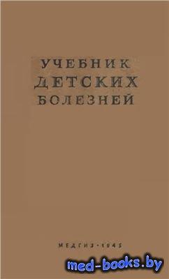 Учебник детских болезней - Ланговой Н.И., Власов В.А., Блиндер Д.И. - 1945  ...