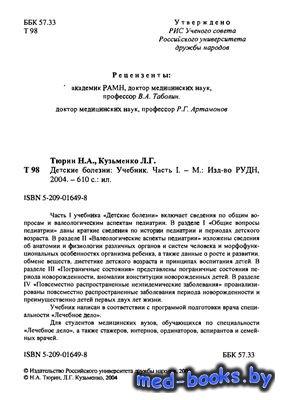 Детские болезни. Часть 1 - Кузьменко Л.Г., Тюрин Н.А. - 2004 год