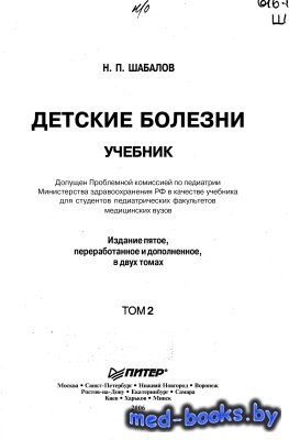 Детские болезни. В 2-х томах. Том 2 - Шабалов Н.П. - 2006 год