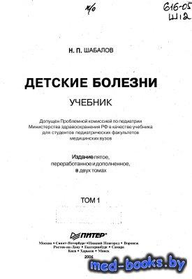 Детские болезни. В 2-х томах. Том 1 - Шабалов Н.П. - 2006 год
