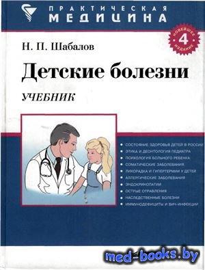 Детские болезни - Шабалов Н.П. - 1999 год