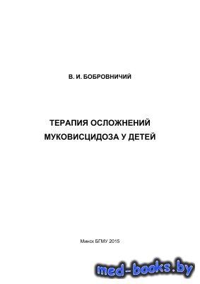 Терапия осложнений муковисцидоза у детей - Бобровничий В.И. - 2015 год